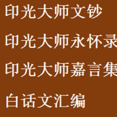 《印光大师文集》白话文汇编