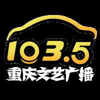 重庆文艺广播