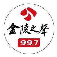 FM997江苏汽车调频