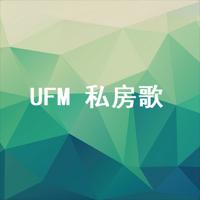 UFM私房歌