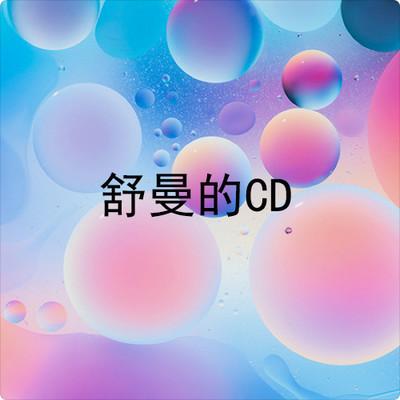 舒曼的CD