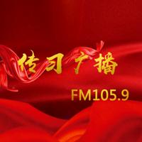 传习广播1059
