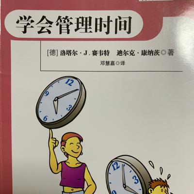 学会管理时间