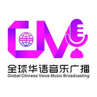 全球华语音乐广播