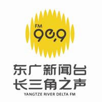 东广新闻台长三角之声