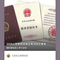 2019年教师资格证考试综合素质