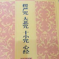 楞严咒读诵