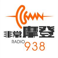 非常摩登FM93.8
