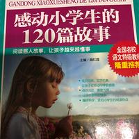 感动小学生的120篇故事。
