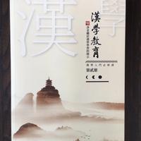 《漢學教育》第贰册(有聲書)