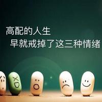 高配的人生 早就戒掉了这三种情绪