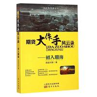 逍遥刘强《期货大作手风云录》完整版