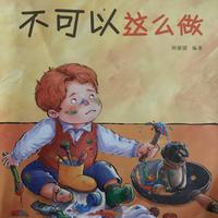 幼儿教育启蒙故事