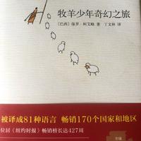 牧羊少年奇幻之旅—保罗柯艾略