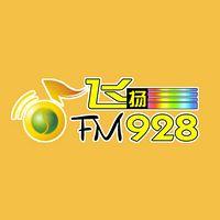 邵阳音乐广播
