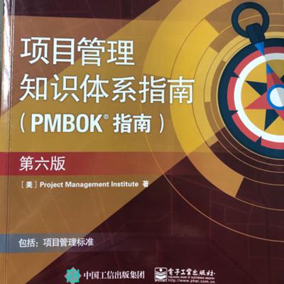 项目管理知识体系指南PMBOK-第六版