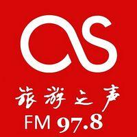 FM97.8旅游之声