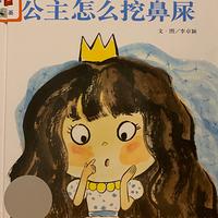 公主怎么挖鼻屎