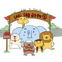 湘湘动物园
