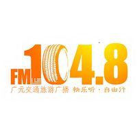 广元交通旅游广播