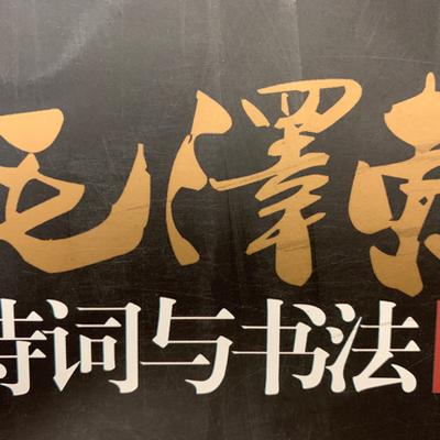 毛泽东诗词品鉴