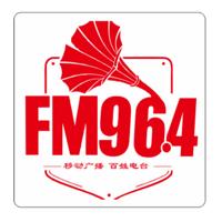 孝昌964电台
