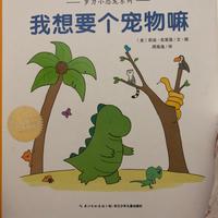 3岁儿童绘本
