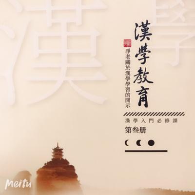 《漢學教育》第叁册(有聲書)