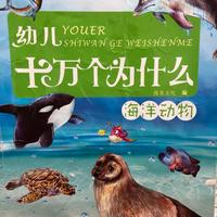 十万个为什么—海洋动物