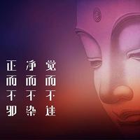 佛经之《六祖大师法宝坛经》诵读