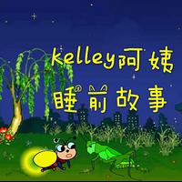 Kelley阿姨睡前故事