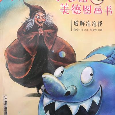 童话故事世界