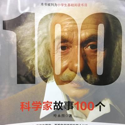 《科学家故事100个》