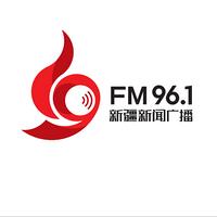 新疆新闻广播FM96.1