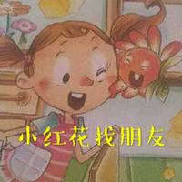 小红花找朋友