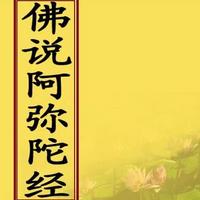 佛教净土经典诵读