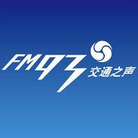 FM93浙江交通之声