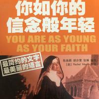 你如你的信念般年轻