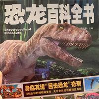 恐龙百科全书