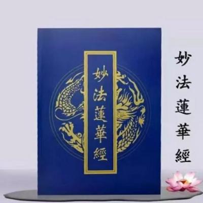 《大乘妙法莲华经》