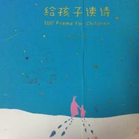 童话--果果读诗