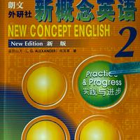 新概念英语第二册(自我朗读学习版)
