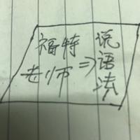 福特老师说语法—名词(一)