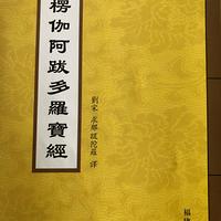 楞伽阿跋多罗宝经卷四之三