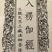 魏译《入楞伽经》卷第九总品第十八之一之一
