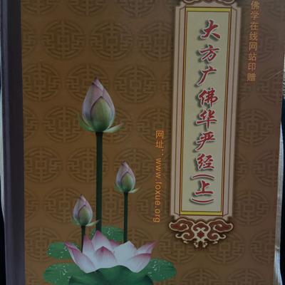 大方广佛华严经(上)