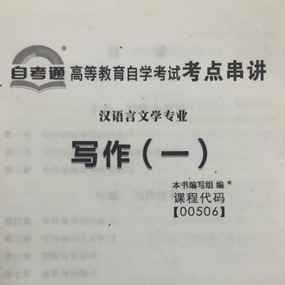 自考-汉语言文学