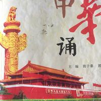中华颂~二年级上册