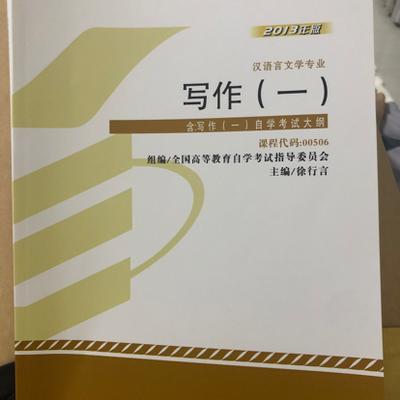 汉语言文学专业-写作1