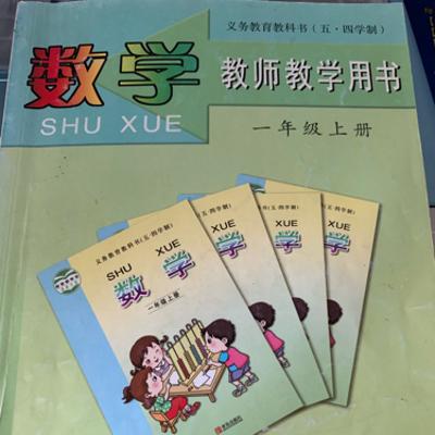 一年级上册数学教师教学用书